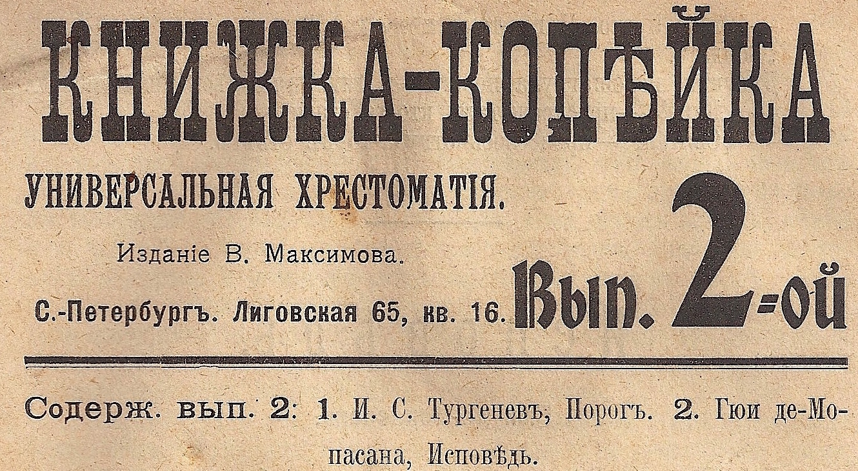 Газета копейка новоалександровск объявления работа доска объявлений город адлер