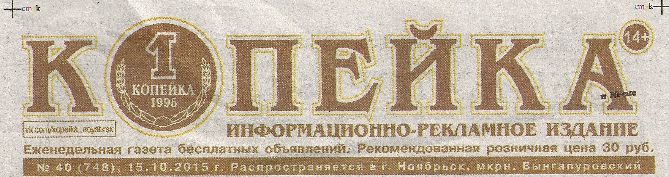 устав рекламной газеты образец