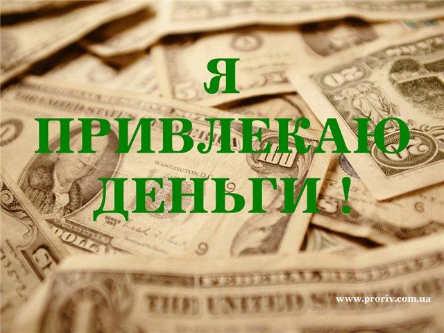 фото для привлечения денег фото